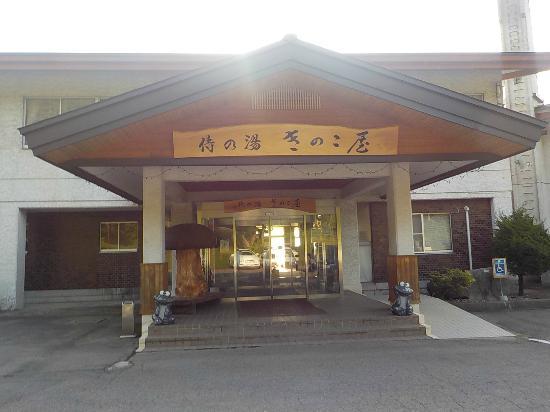 Kinokoya: ホテル玄関