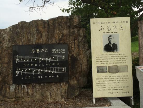 Okano Teichi Monument