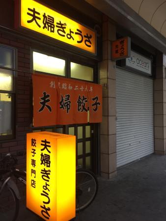 Meoto Gyoza