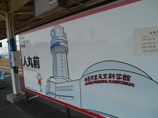 Akashi Municipal planetarium: 人丸前からすぐ