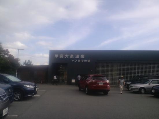 Kaiooizumi Onsen Panoramanoyu : パノラマの湯