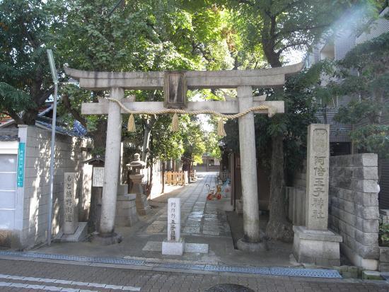 Abe Prince Shrine
