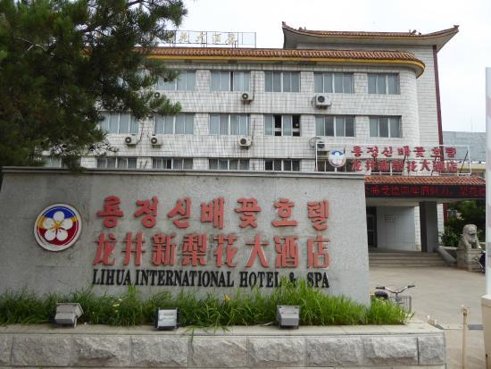 Longjing, China: 大通りからのホテル外観