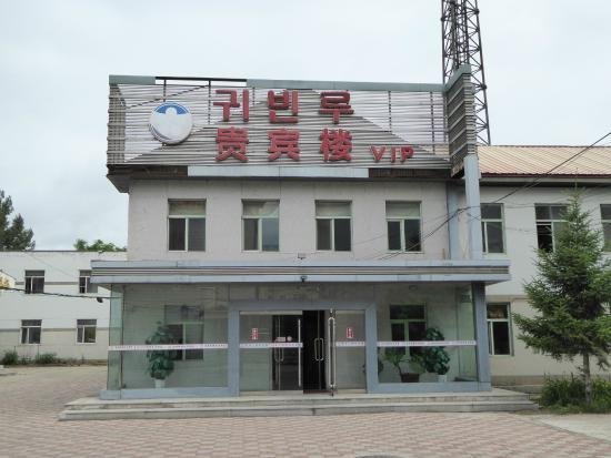 Longjing, China: 本館裏手にある、VIPルーム館
