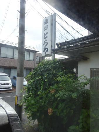 Toraya Ryokan : 「鳥取市方面の時には~☆」と忘れない様にお部屋から看板を♪
