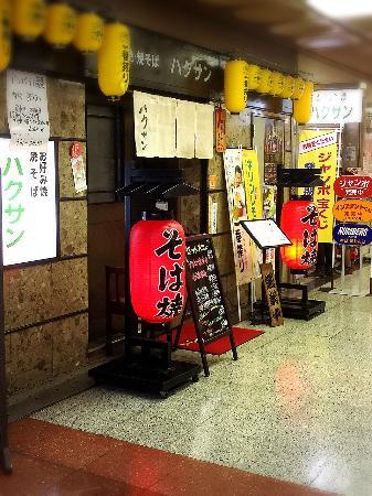 Okonomiyaki Hakusan