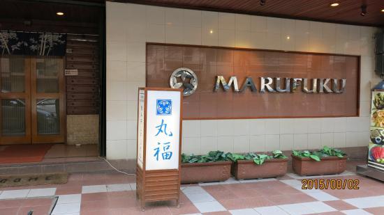 Marufuku Japanese Restaurant