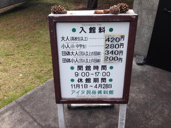 Teshikaga Town Kussharo Kotan Ainu Folklore Museum