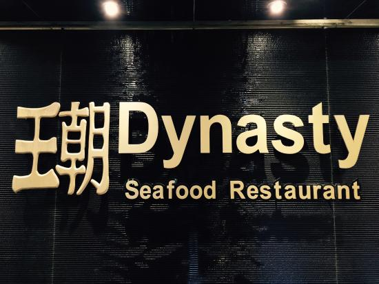 Photo1 Jpg Picture Of Dynasty Chinese Seafood Restaurant