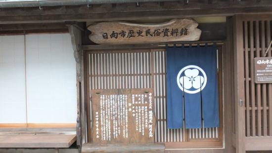 Hyuga City Museum of History and Folk