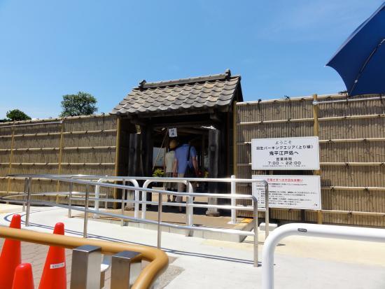 Yatairen, Oniheiedodokoro: 外からの入口