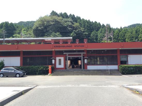 Kirishima Onsenkyo : 霧島温泉郷
