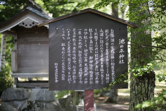 Ikenodaira Shrine