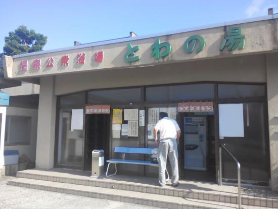 Akayu Onsen