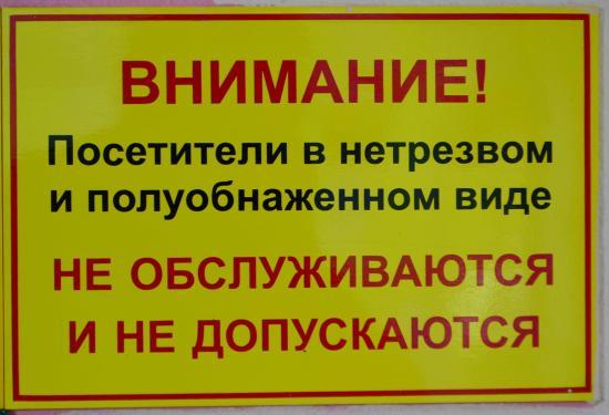 Lagmannaya : Правила поведения