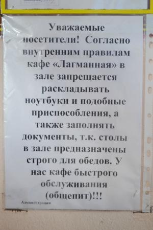 Lagmannaya : Информация для посетителей