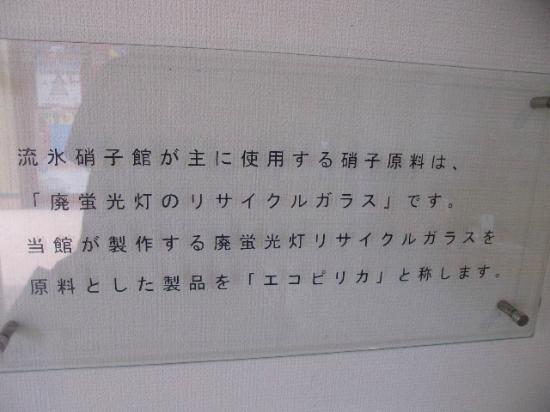 Ryuhyo Glass Museum: エコに配慮した製品となっています
