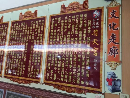 Fangyuan, Changhua: 普天宮