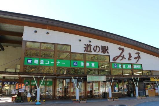Michi-no-Eki Mitomi: 道の駅