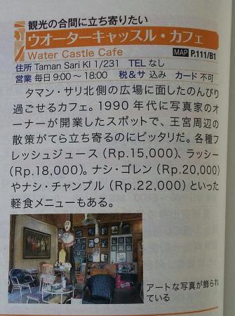 Water Castel Cafe