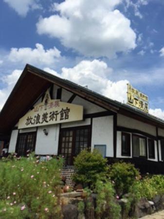 Horo Museum of Art: 放浪美術館