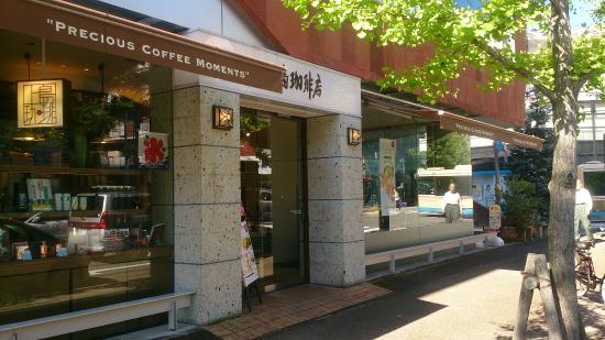 上島珈琲店 本店(苦楽園)