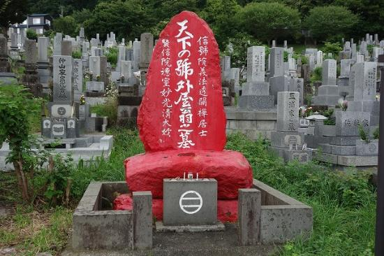 Grave of Tenka No Gogaiya Okia