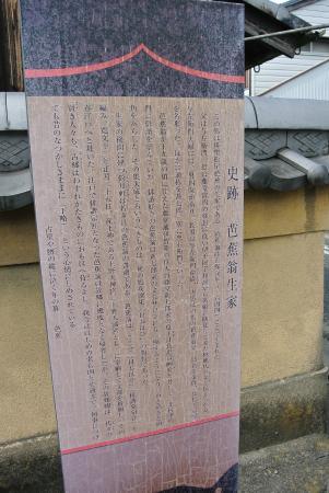 Basho Birthplace : explain board