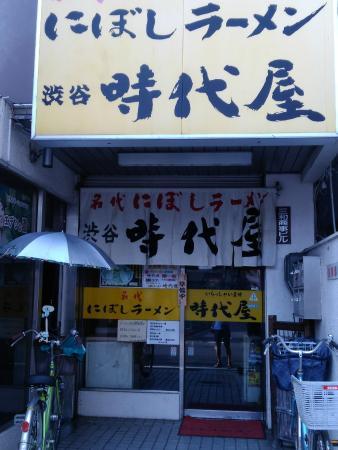 Nadai Niboshi Ramen Jidaiya Hoya Ekimae