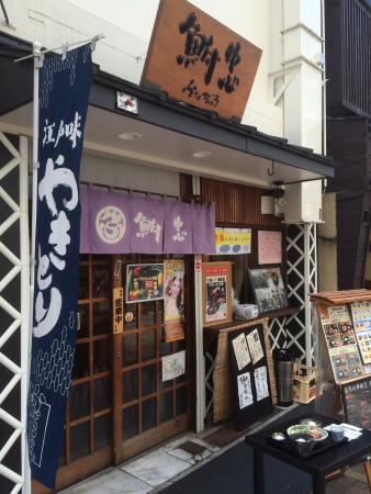 Funachu Asakusa Main Store