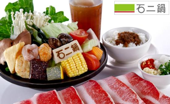 石二锅 - 南投家乐福店