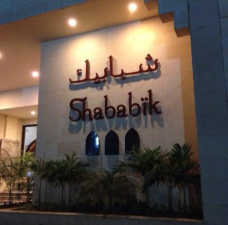 Lebanese Restaurant In Jeddah Review Of Shababik Restaurant Jeddah Saudi Arabia Tripadvisor