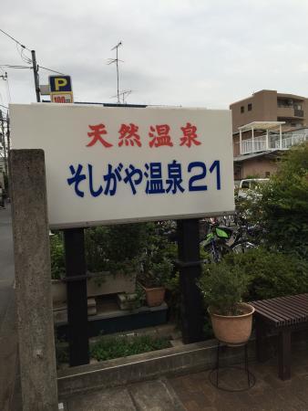 Soshigaya Onsen 21: photo0.jpg