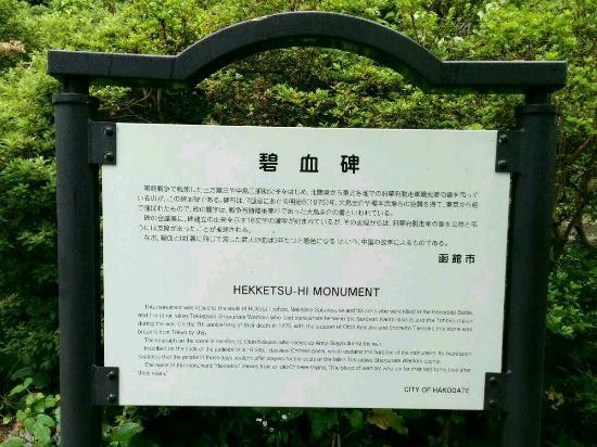 Hekketsu Monument