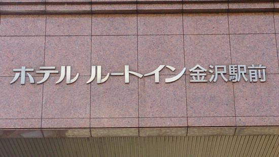 Hotel Route Inn Kanazawa Ekimae : 正面玄関側