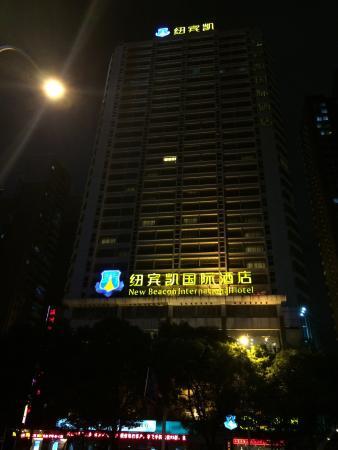 Wuhan New Beacon International: photo0.jpg