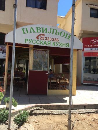 Pavilion Russian Cuisine