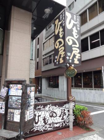 Meguro no Himonoya
