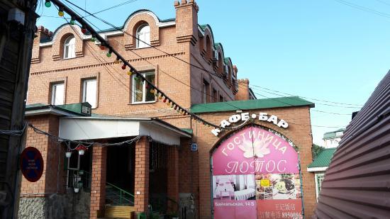 Photo of Hotel Lotos Irkutsk