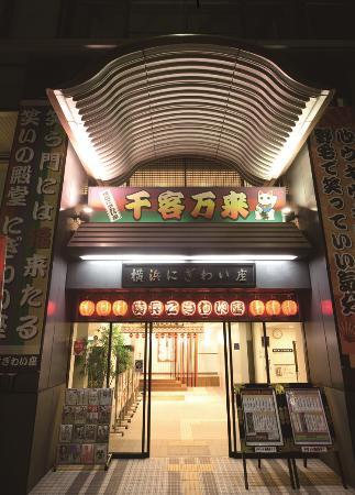 Yokohama Nigiwai-za
