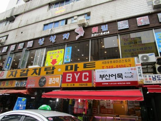 Sincheonji Market