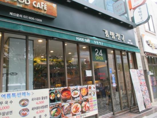 Kimbab Cheonguk Gwangan Main Store: キムパッ天国