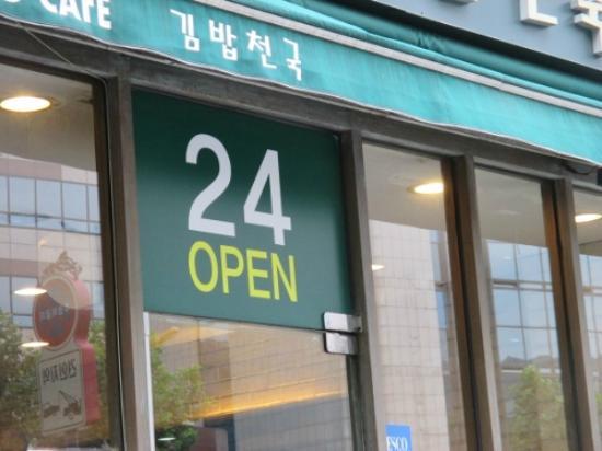 Kimbab Cheonguk Gwangan Main Store: 24時間営業