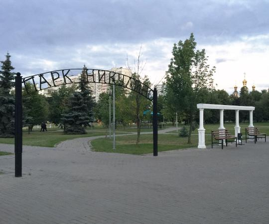 Парк Никулино
