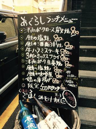 Agurashi