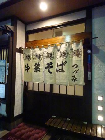 Tsuzumi Soba