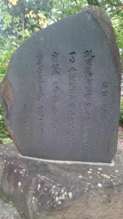 Tenneiji Temple: 近藤勇さんの辞世の句碑