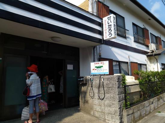Photo of Minshuku Seitaro Tateyama