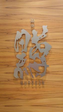 Ginza Kuroson Takashimaya