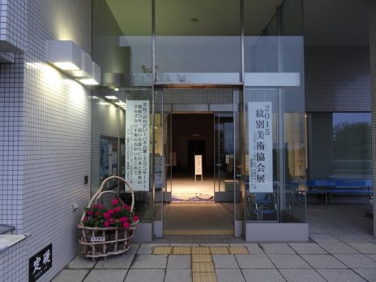 Mombetsu Museum